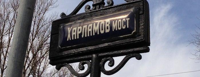 Харламов мост is one of Stanislav'ın Beğendiği Mekanlar.