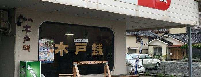 木戸銭 is one of 酒田カフェ.