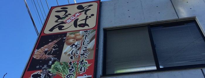 そば処 あさひ is one of 神奈川ココに行く! Vol.14.