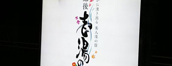 奥道後温泉 翠明の湯 is one of 訪れた温泉施設.
