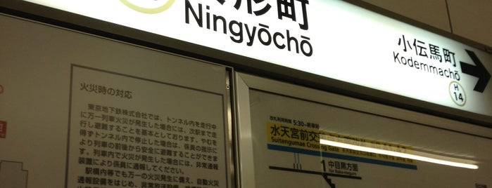 Ningyocho Station is one of Locais curtidos por Rapha.