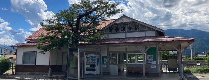 Azumioiwake Station is one of JR 고신에쓰지방역 (JR 甲信越地方の駅).