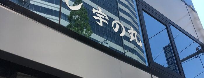 宇廼丸鮨 is one of 맛있는 도쿄.