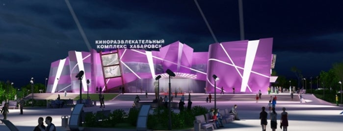 Кинотеатр Хабаровск is one of Russia Fun.