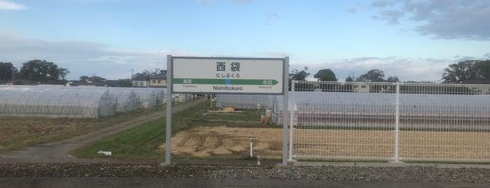 Nishibukuro Station is one of JR 미나미토호쿠지방역 (JR 南東北地方の駅).
