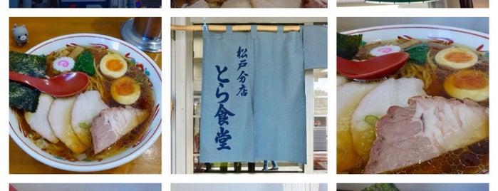 手打中華とら食堂松戸分店 is one of Orte, die kebi- gefallen.