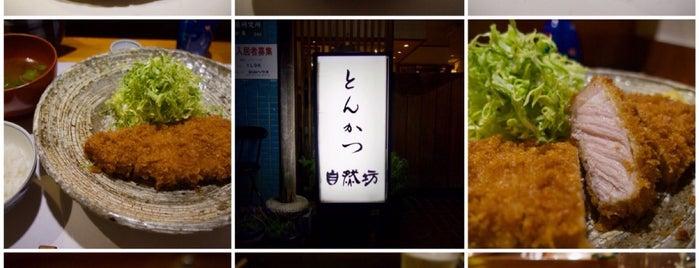 自然坊 is one of Orte, die kebi- gefallen.