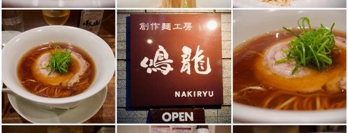 Nakiryu is one of Orte, die kebi- gefallen.