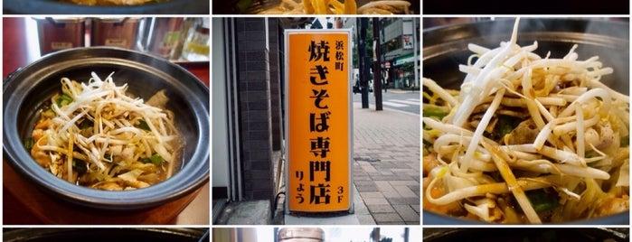 やきそば専門店りょう is one of Lieux sauvegardés par Hide.