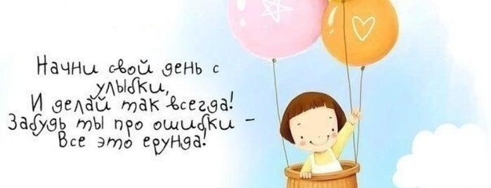 """Sweet Home is one of 9 Анекдоты из """"жизни"""" и Жизненные """"анекдоты""""!!!."""