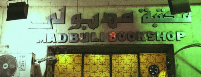 Madbouly Bookshop is one of Cairo.