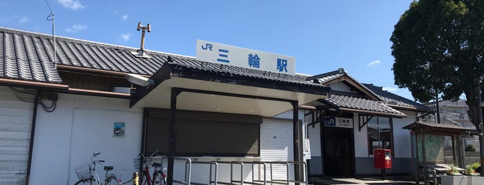 Miwa Station is one of 高井 님이 좋아한 장소.