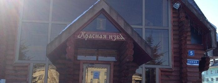 Красная изба is one of ВН.
