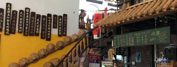 稻米原鄉館 is one of Taitung 台東.