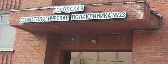 Стоматологическая поликлиника №15 is one of Места.