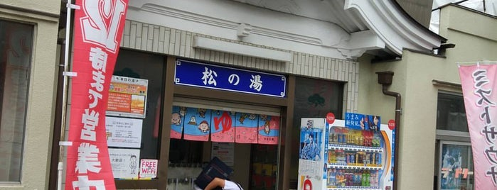 松の湯 is one of Sento.
