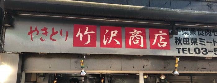 竹沢商店 is one of Tokyo 2018.