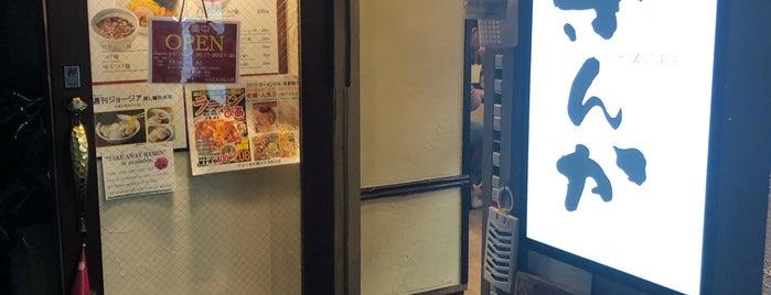 麺家 さざんか is one of Hide'nin Kaydettiği Mekanlar.