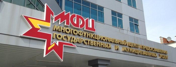 Многофункциональный центр предоставления государственных и муниципальных услуг (МФЦ) is one of Alexander 님이 좋아한 장소.