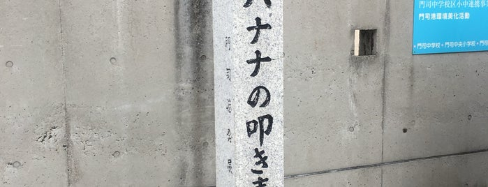 バナナの叩き売り発祥の地 is one of 広島 呉 岩国 北九州 福岡.