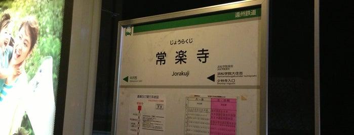 常楽寺バス停 is one of 遠鉄バス  51|泉高丘線.