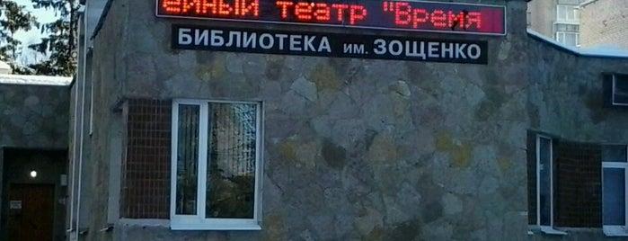 Библиотека им. М. Зощенко is one of досуг.
