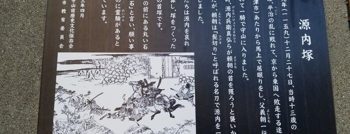 源内塚 is one of Locais salvos de Kazuaki.