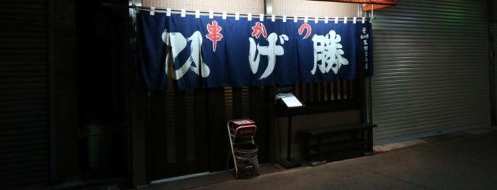 ひげ勝 is one of япония.