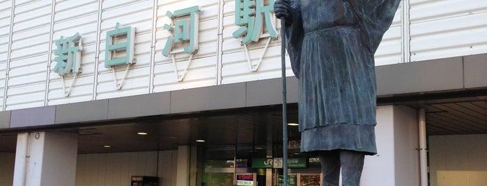 新白河駅 is one of Asia & Oceania.