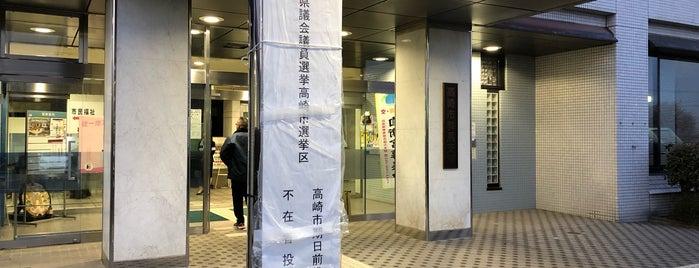高崎市役所 群馬支所 is one of ロケ場所など.