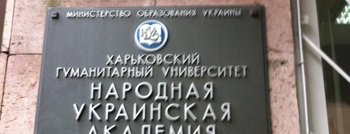 ХГУ «НУА» / Kharkiv University of Humanities «People's Ukrainian Academy» is one of Tempat yang Disukai Anna.