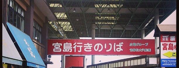 宮島口フェリーターミナル is one of Sannomiya-Miyajiguchi.