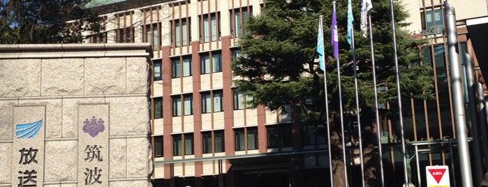 筑波大学 東京キャンパス 文京校舎 is one of いだてん ゆかりのスポット.