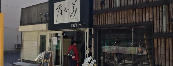 乃が美 総本店 is one of swiiitchさんの保存済みスポット.