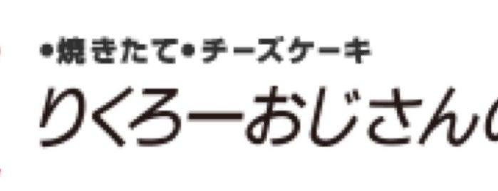 Rikuro's is one of Japan.