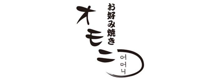 オモニ is one of mGuide O 2016 Bib.