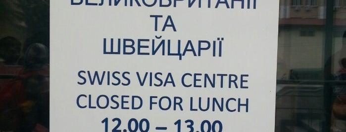 Візовий центр посольства Великобританії та Швейцарії is one of Oleksandrさんのお気に入りスポット.