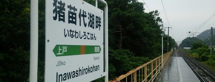 Inawashirokohan Station is one of JR 미나미토호쿠지방역 (JR 南東北地方の駅).