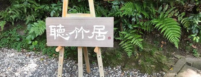 聴竹居 is one of Tempat yang Disukai phuwa'.