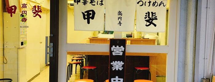 甲斐 高円寺店 is one of Hide: сохраненные места.