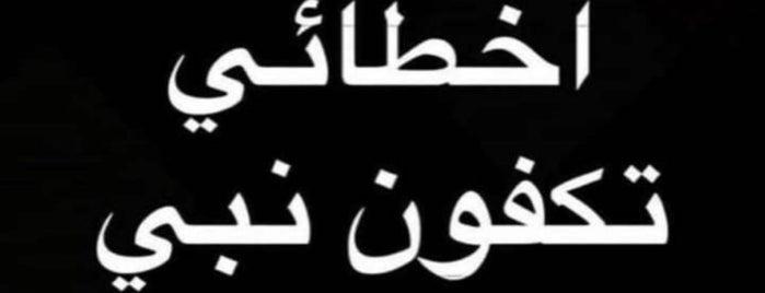 الإشارة اللي فيها زحمة ماتخلص الا بكرا is one of Posti che sono piaciuti a Khalid.