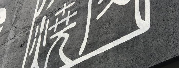 かくれ家離れ is one of 焼肉.