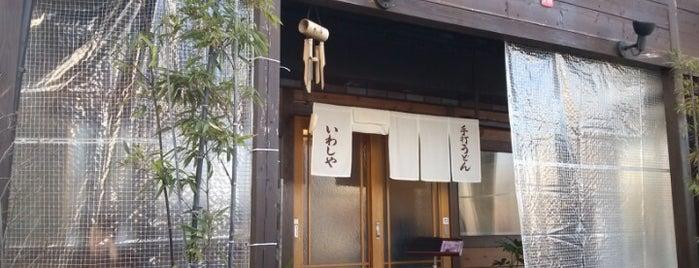 Iwashiya is one of 第5回 関西讃岐うどん西国三十三カ所巡礼.