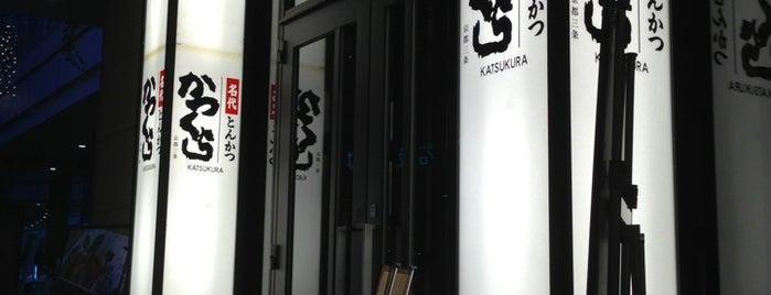 かつくら くずはモール店 is one of Topics for Restaurant & Bar ⑤.