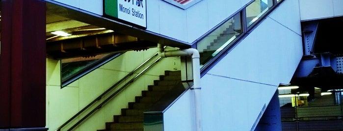 Monoi Station is one of JR 키타칸토지방역 (JR 北関東地方の駅).