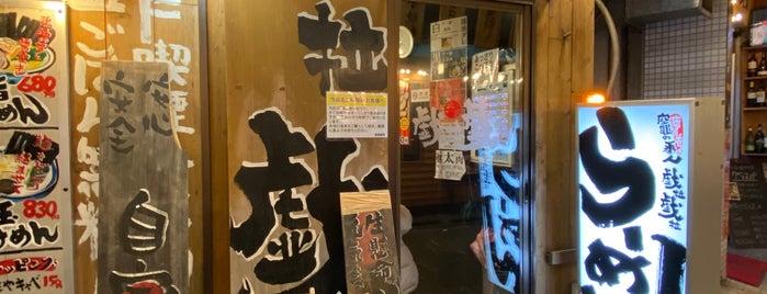 麺屋あらき 竈の番人 is one of Funabashi・Ichikawa・Urayasu.