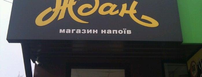 Жбан на Киевской is one of Lugares favoritos de Serhii.
