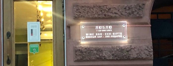 ЛЮБЛЮ: LED. WINE. LOVE'S is one of Gespeicherte Orte von Diana.