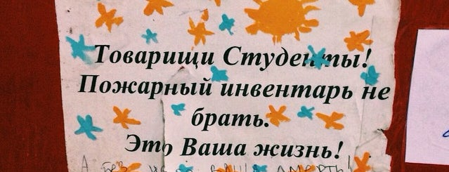 МСИ им. Державина; Учебный театр is one of !.