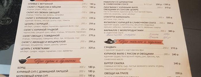 Скалка is one of Orte, die Andrey gefallen.